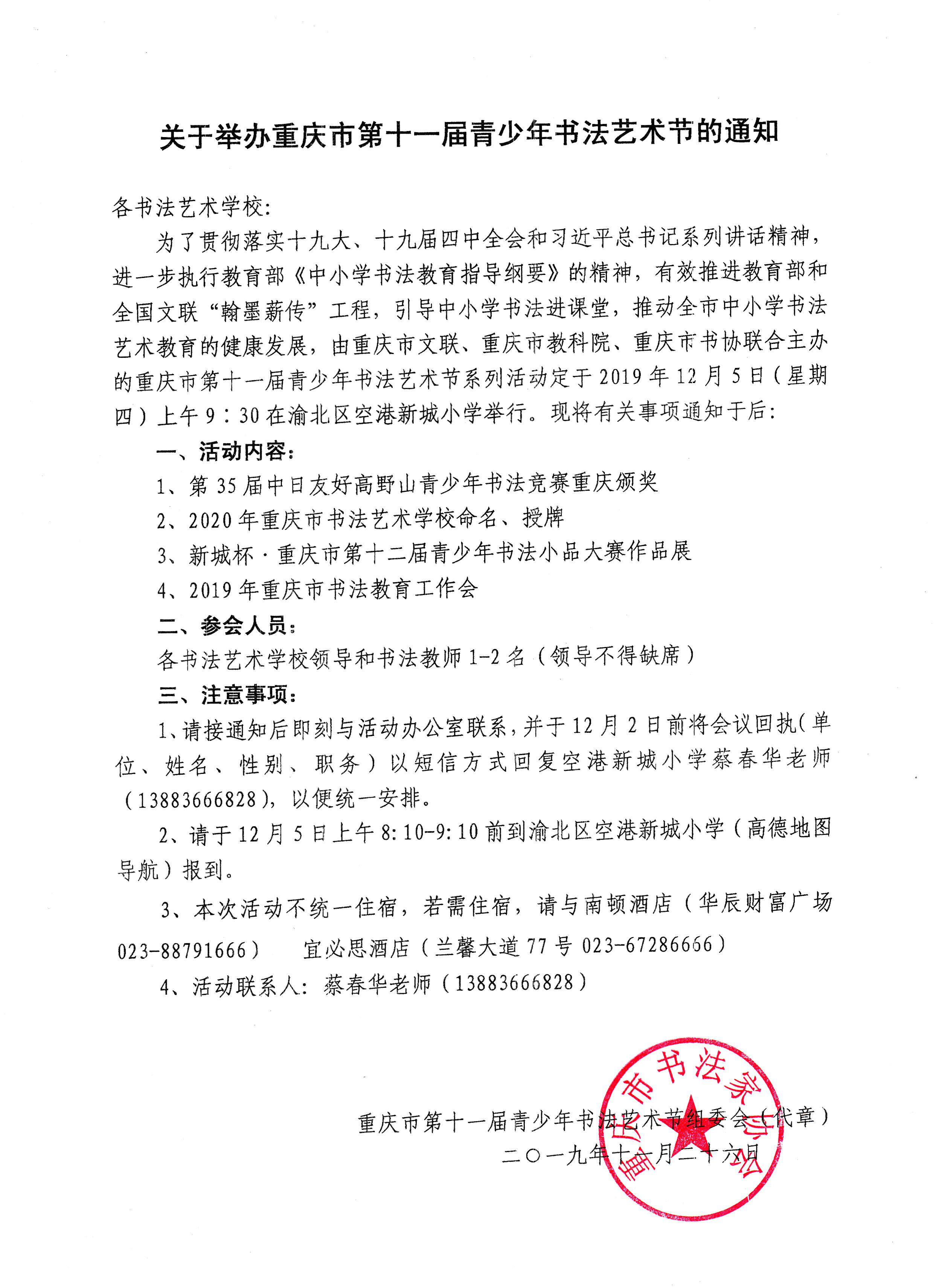 關於舉辦重慶市第十一屆青少年書法藝術節的通知