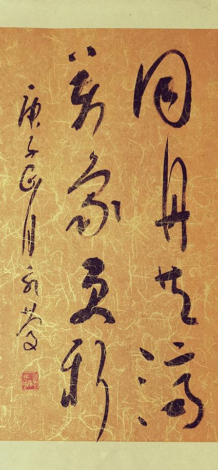 8胡永慶同舟共濟,萬象更新。