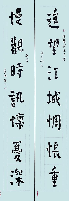 19盧國俊遙望江城惆悵重,慢觀時訊懍憂深。