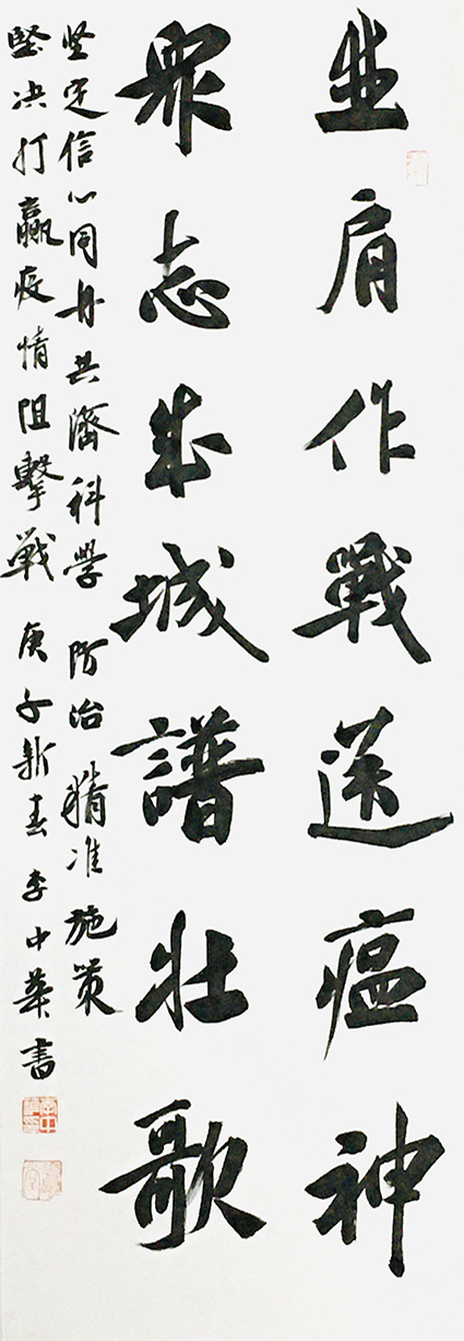 23李中華並肩作戰除瘟神,眾誌成城譜壯歌