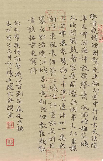 陳光鍵劉岸森詠抗擊疫情狙擊戰四首
