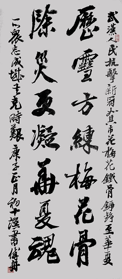 7傅舟曆雪方練梅花骨,除災更凝華夏魂。