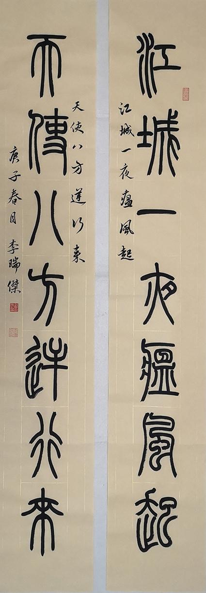 李瑞傑江城一夜瘟風起,天使八方逆行來。