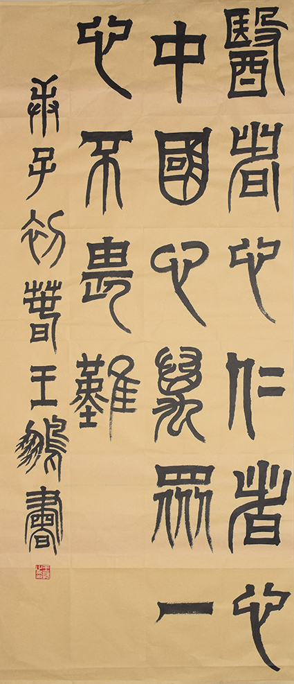 王鵬醫者心,仁者心,中國心,萬眾一心不畏難。