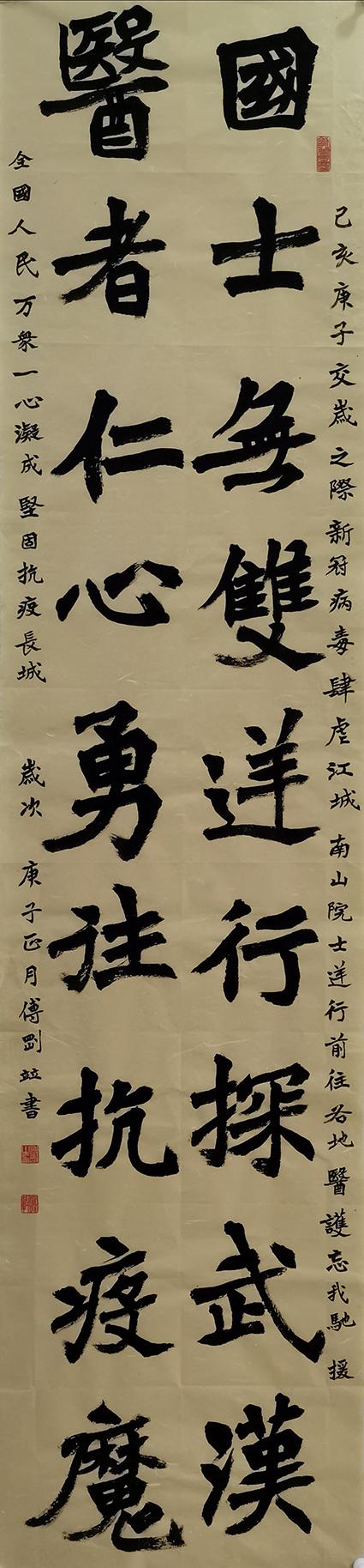 傅剛國士無雙逆行探武漢,醫者仁心勇往抗疫魔。