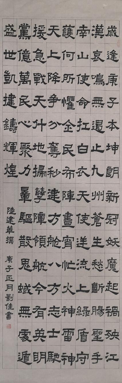 劉佳陸建華抗疫詩