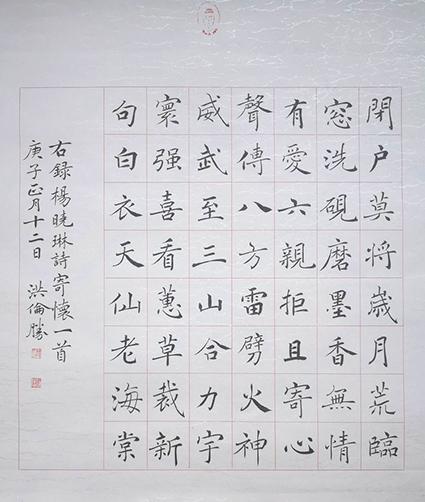 洪倫勝楊曉琳抗疫詩
