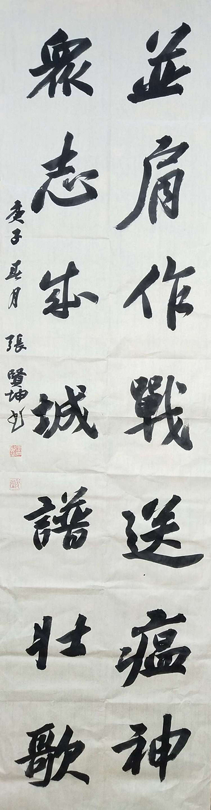 張賢坤並肩膀作戰送瘟神,眾誌成城譜壯歌。
