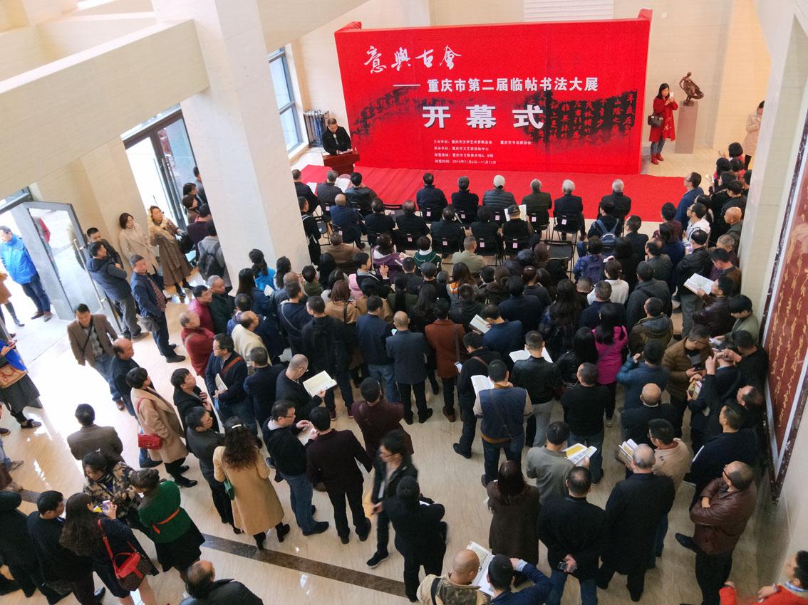 重庆市第二届临帖展开幕现场