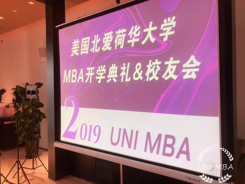 上海MBA_美国北爱荷华大学MBA