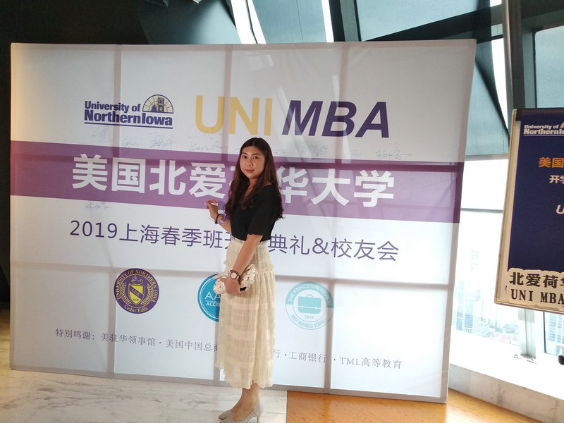 上海MBA在职 美国北爱荷华大学 开学典礼