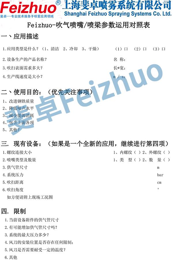 AG亚游集团Feizhuo-吹氣噴嘴吹掃噴梁參數確認表