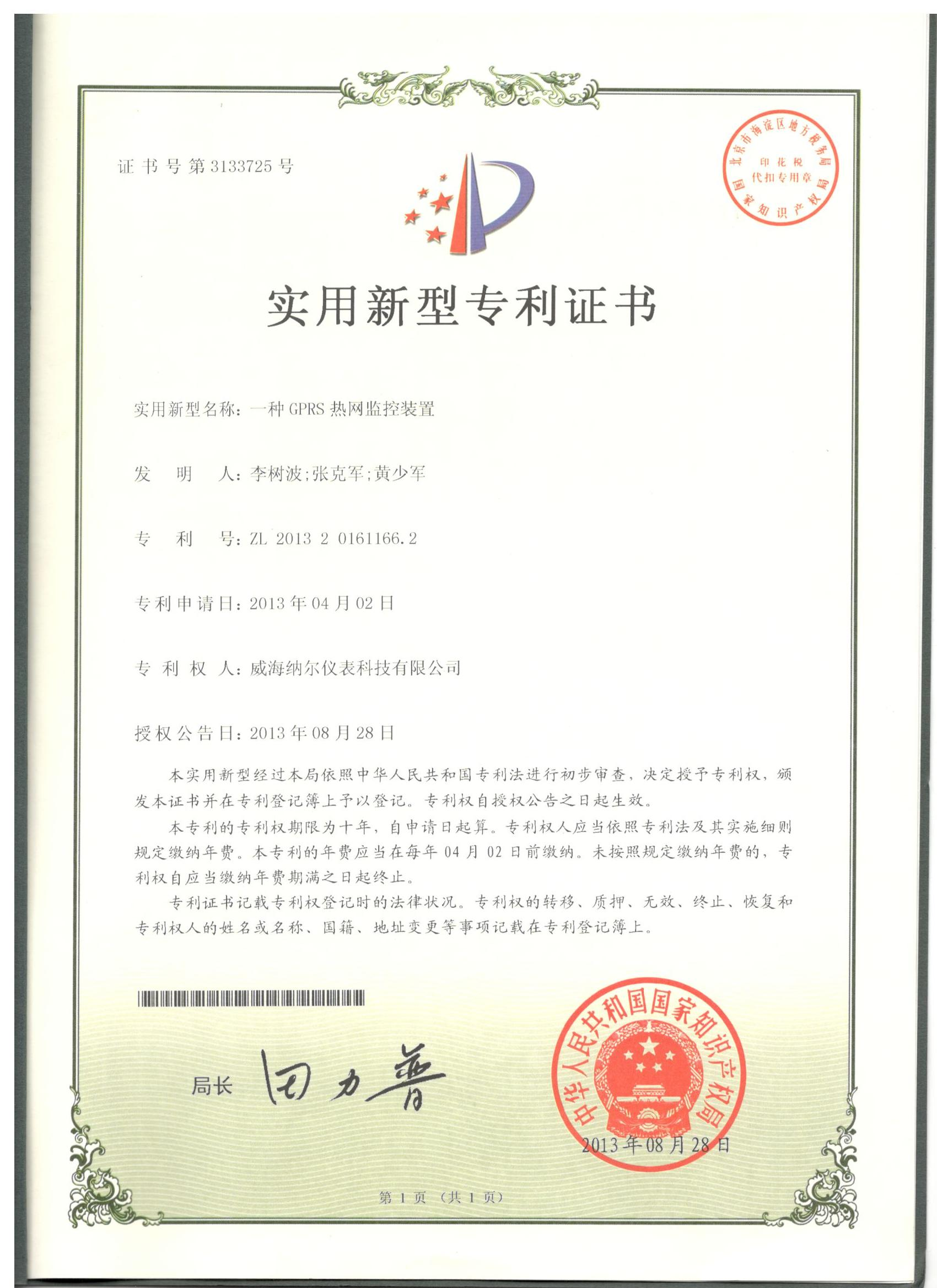 GPRS專利證書