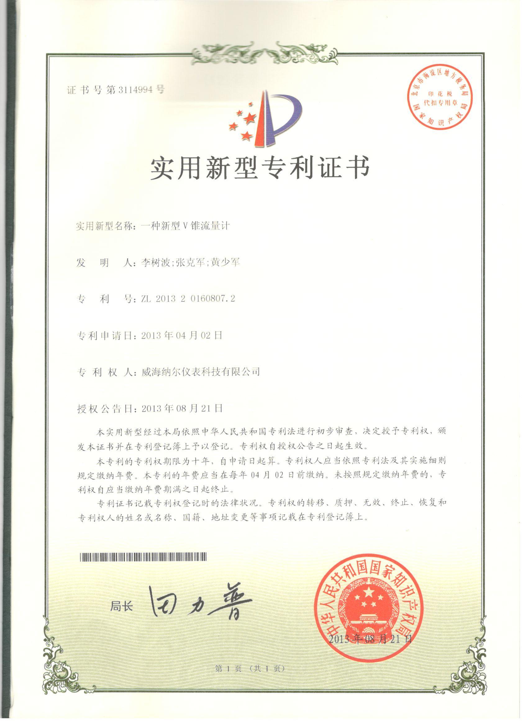 新型V錐流量計專利證書