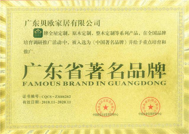 廣東省著名品牌_640