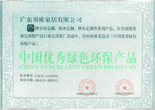 中国优秀绿色环保产品_640