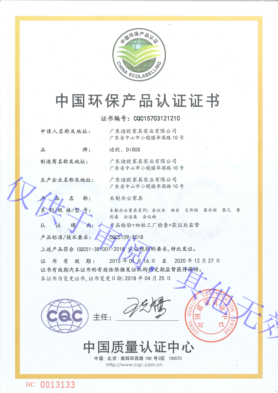 5.1.CQC-木质-2018标准