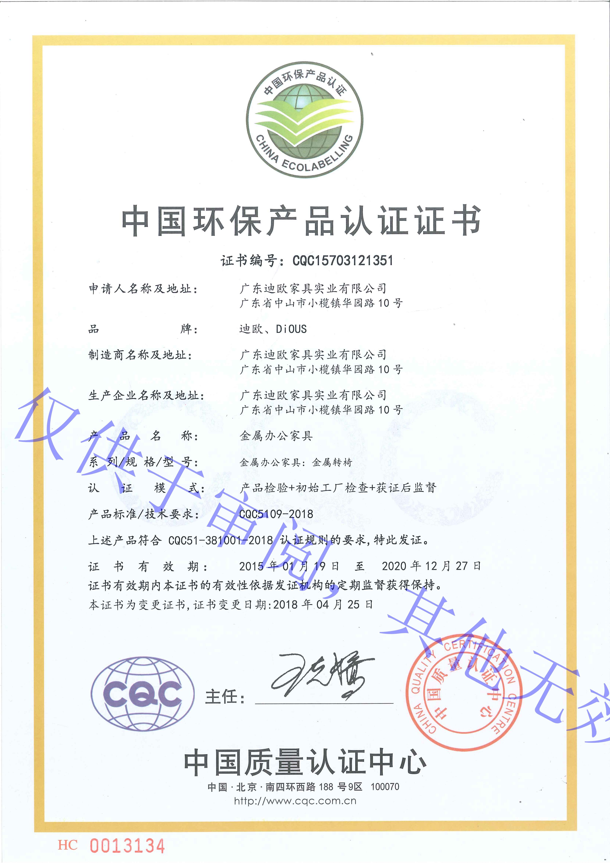 5.2-CQC-金属-2018标准
