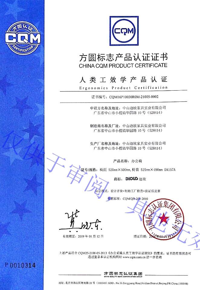 人类工效学产品认证-办公椅