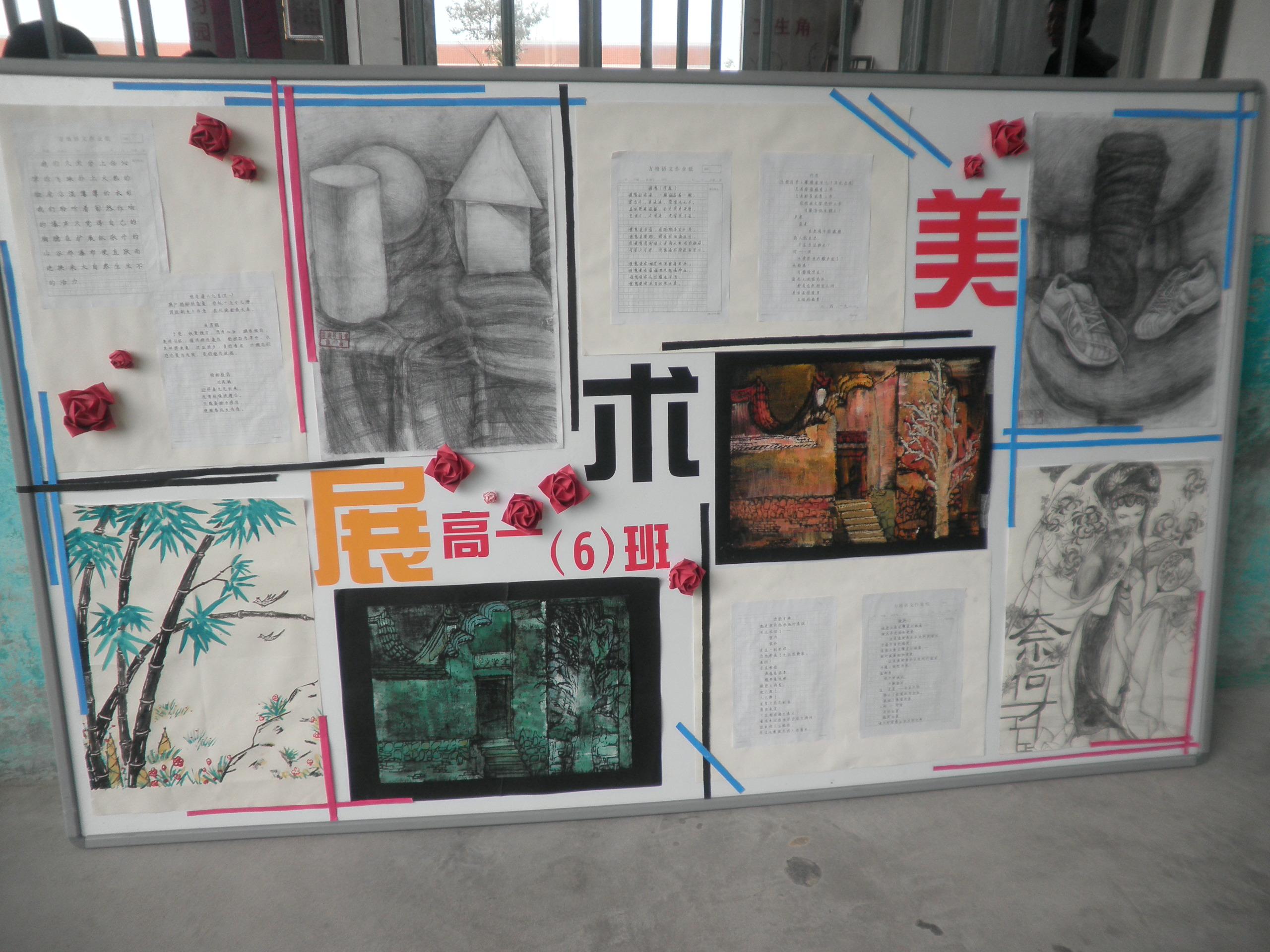 12班级画展3