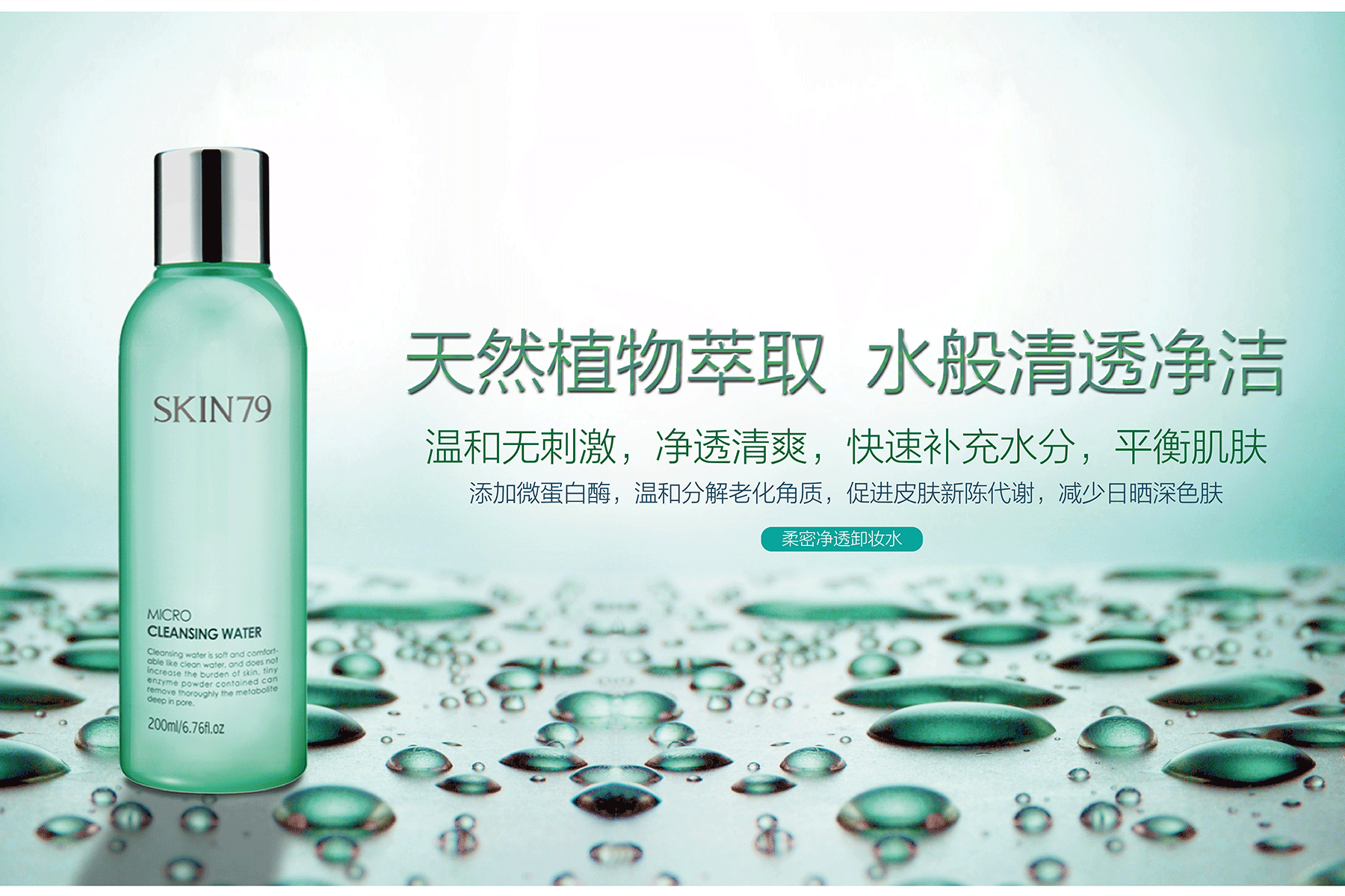 skin79柔密凈透卸妝水-海報