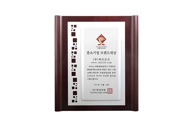 2011_韓國經濟日報_中小企業品牌大獎--1