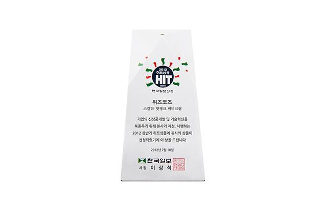 2012_韓國日報_上半年熱銷產品--1