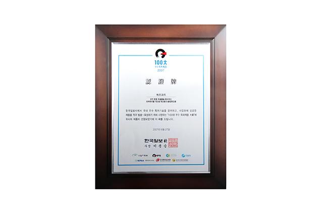 2007_韓國日報-100大優秀專利-皮膚問題改善化妝品