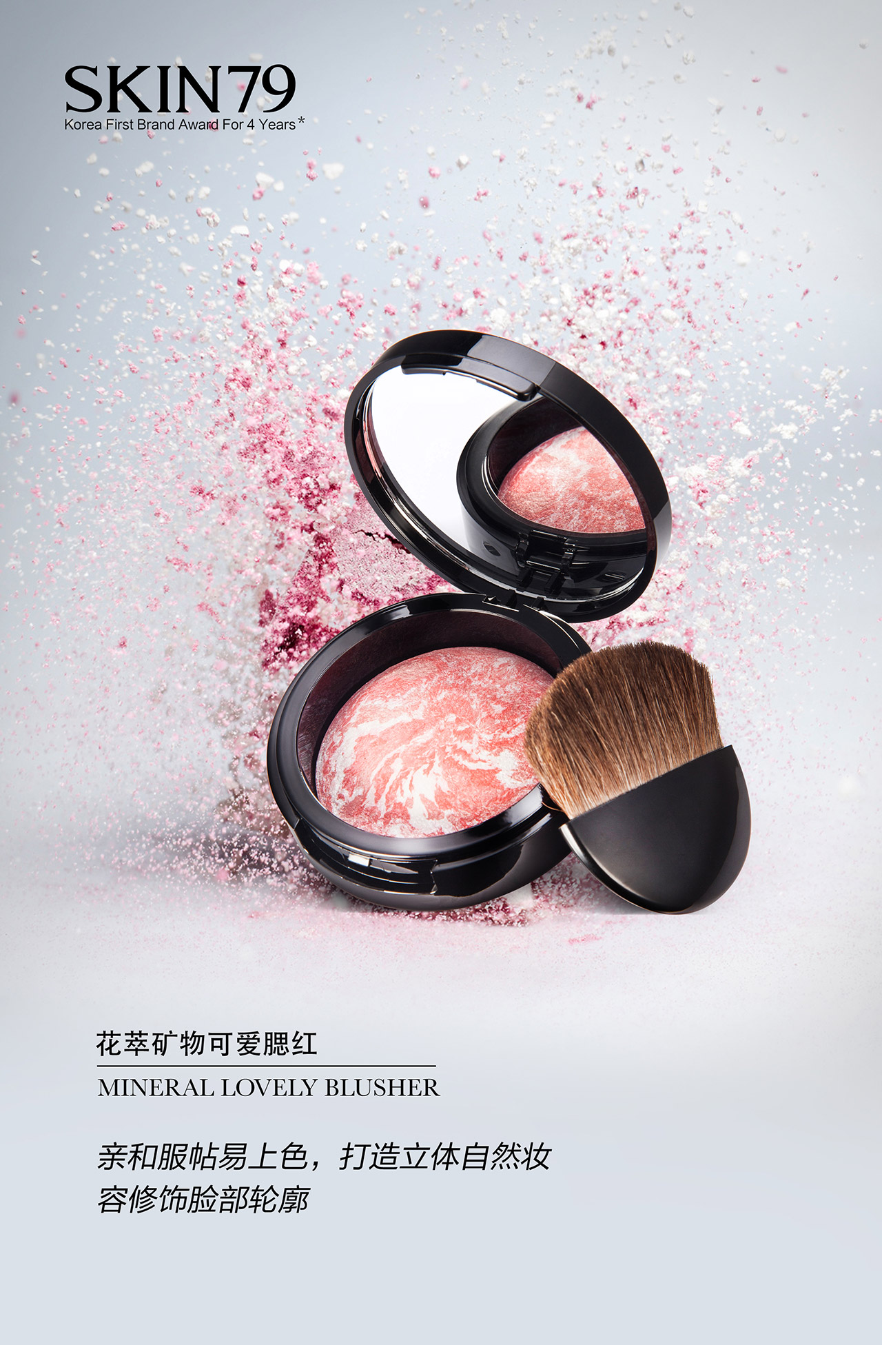 skin79花萃礦物可愛腮紅--海報