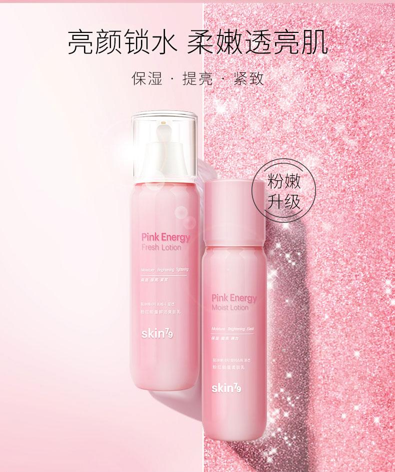 粉紅能量爽膚柔膚乳液-海報
