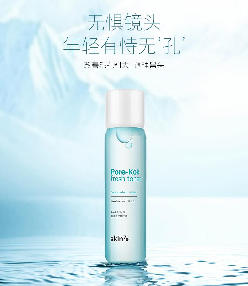 skin79毛孔細致爽膚水-海報