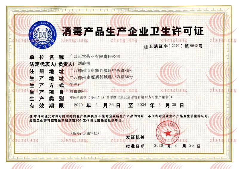 卫生许可证-水印