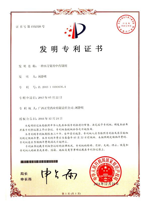 西青果專利