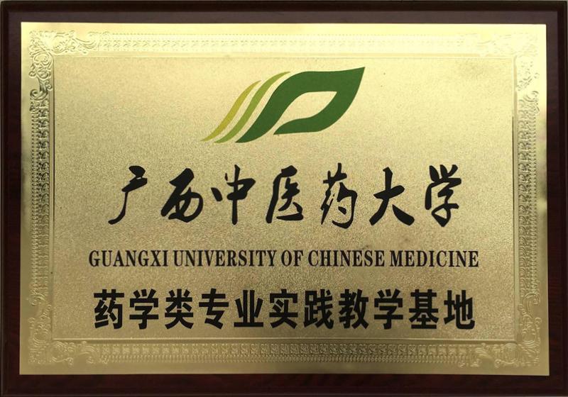药学类专业实践教学基地
