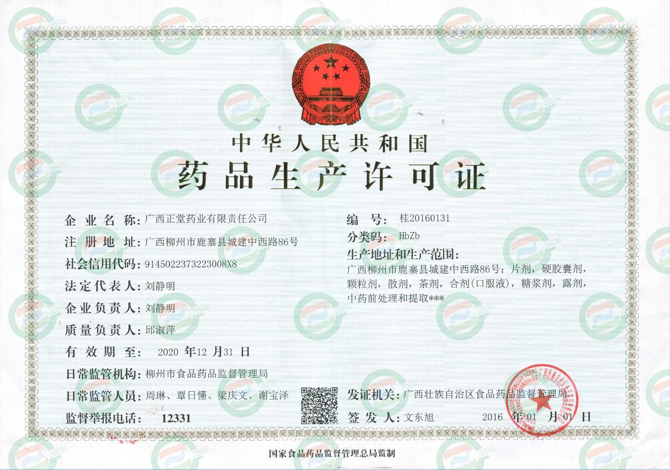 藥品生產許可證