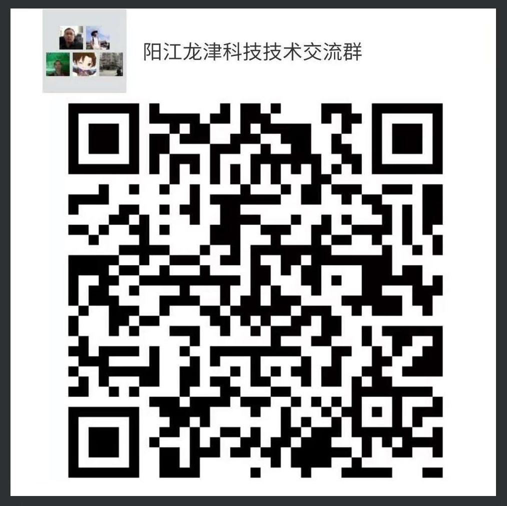 龙津科技技术交流群二维码