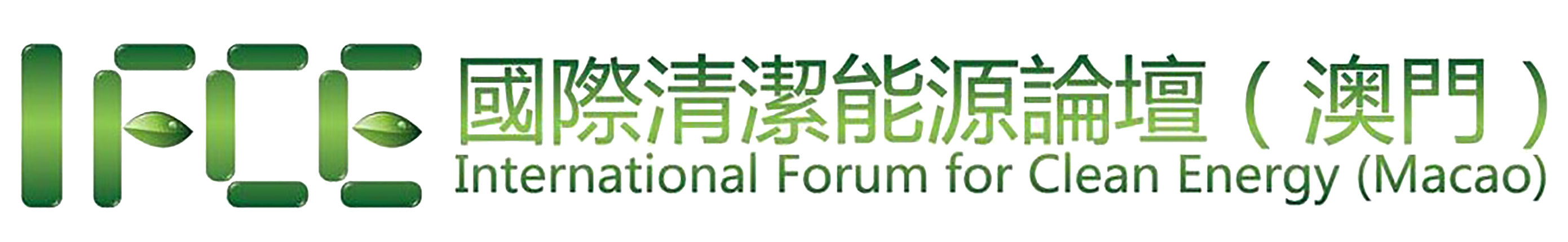 国际清洁能源论坛-澳门长版logo-透明背景