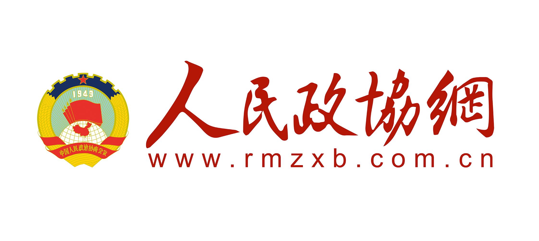 人民政协网LOGO-网站首页用