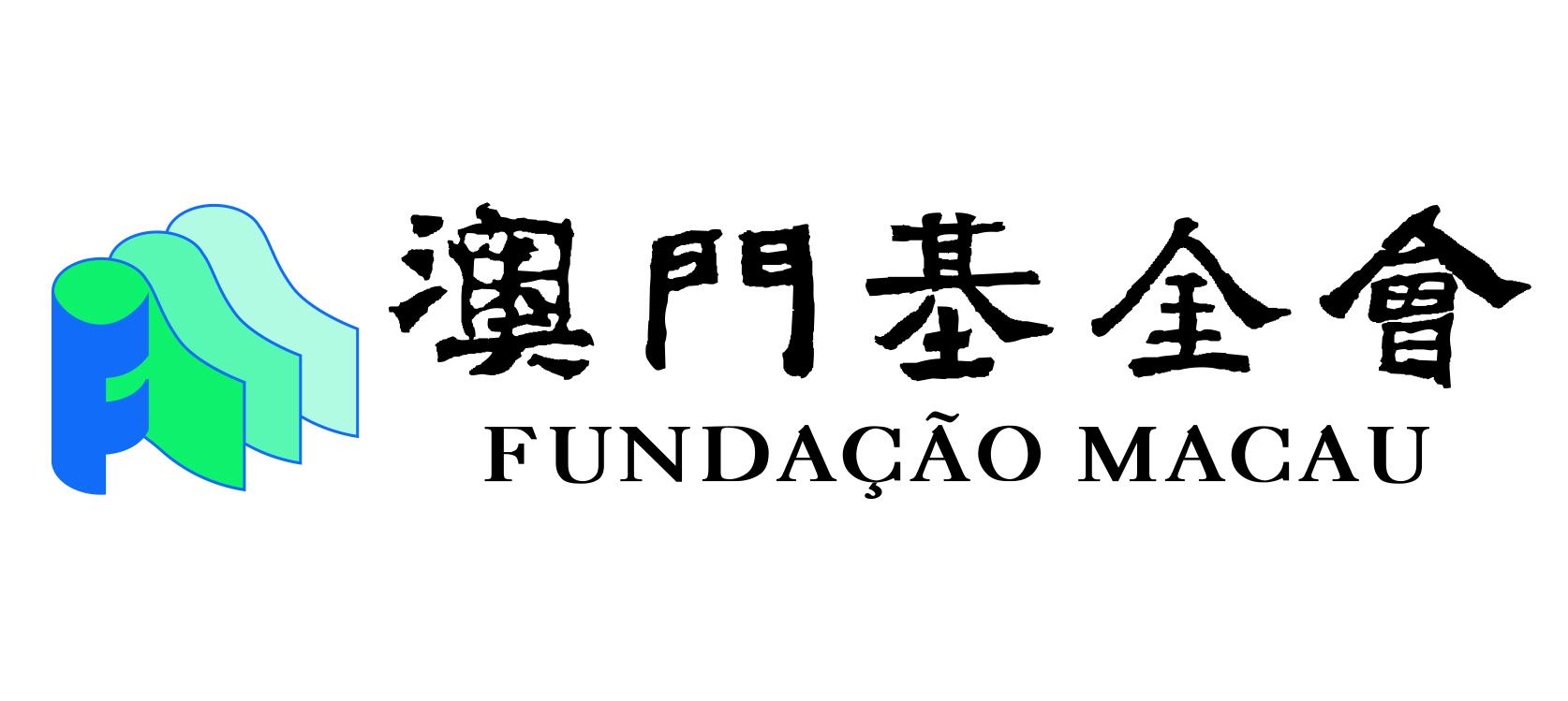 澳门基金会logo-网站首页用