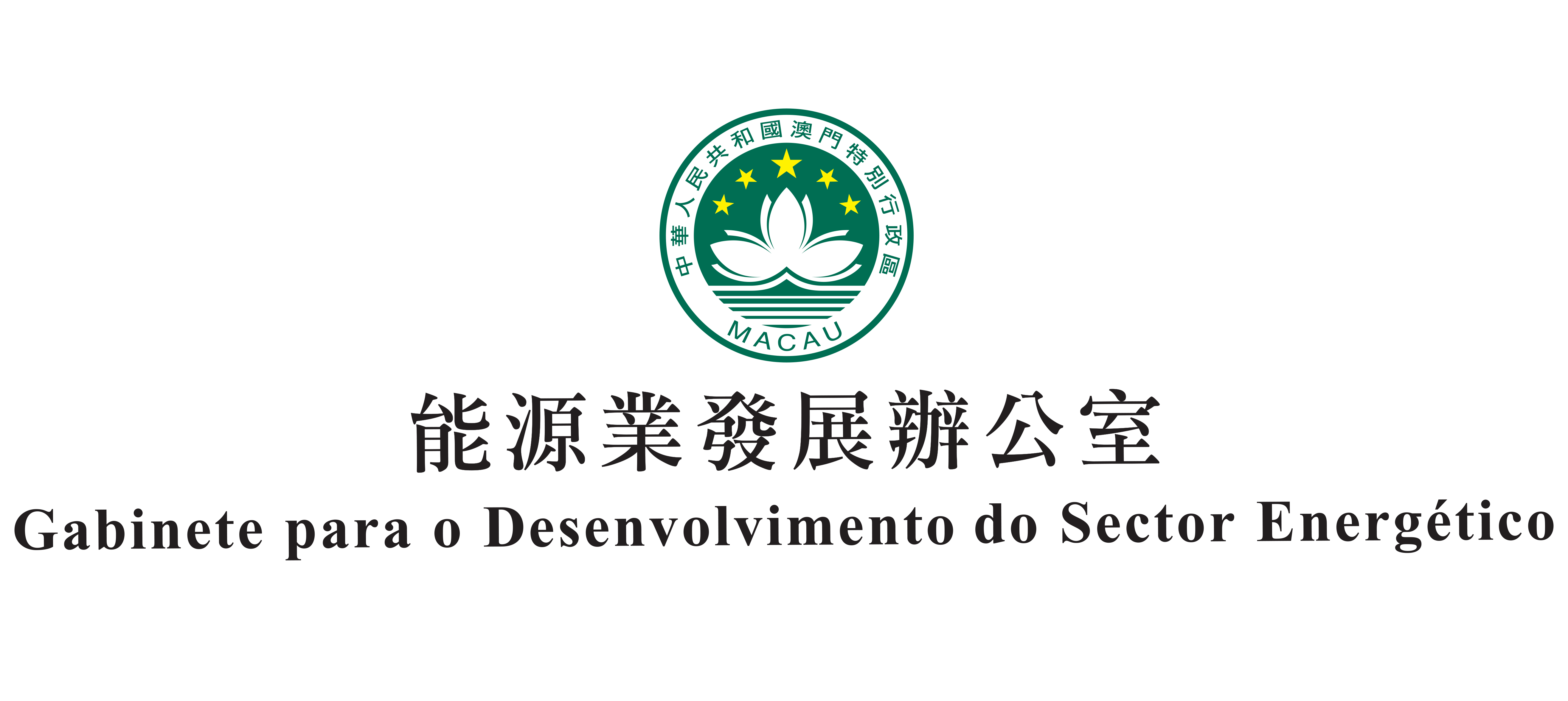 澳門能源業發展辦公室logo-網站首頁用