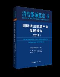 【中国电力新闻网】关注丨国际清洁能源蓝皮书在澳门隆重发布