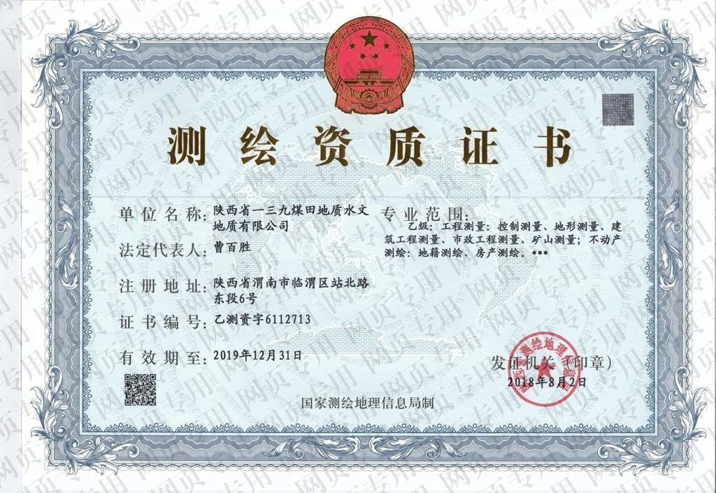 测绘资质证书