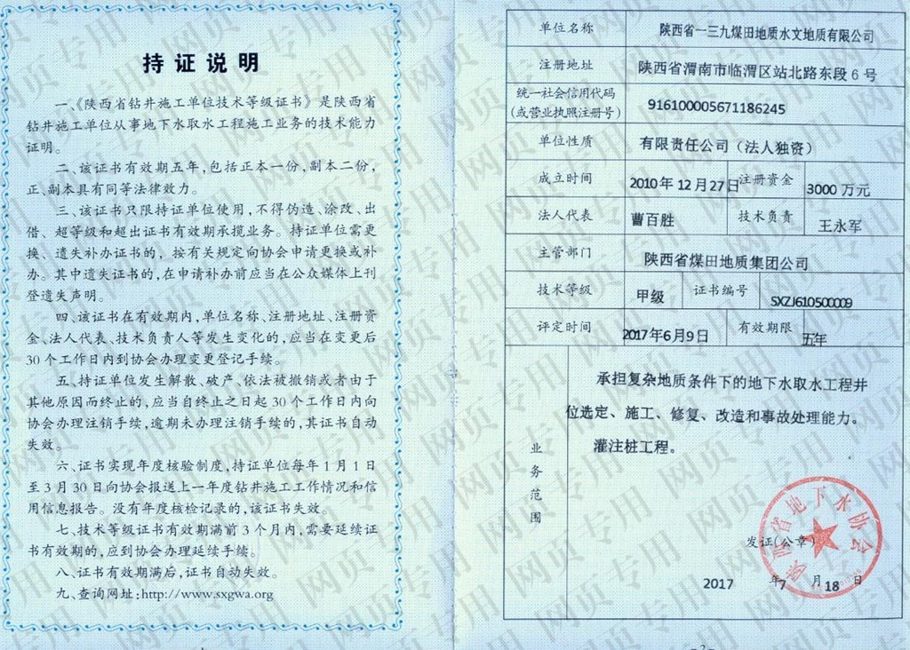 钻井施工单位技术等级证书
