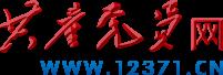 友链图_共产党员网logo