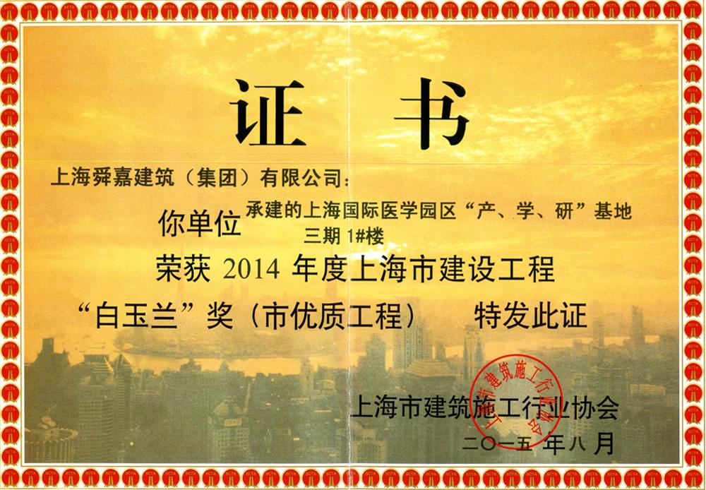 2014上海市建設工程白玉蘭獎-舜嘉醫學園區三期