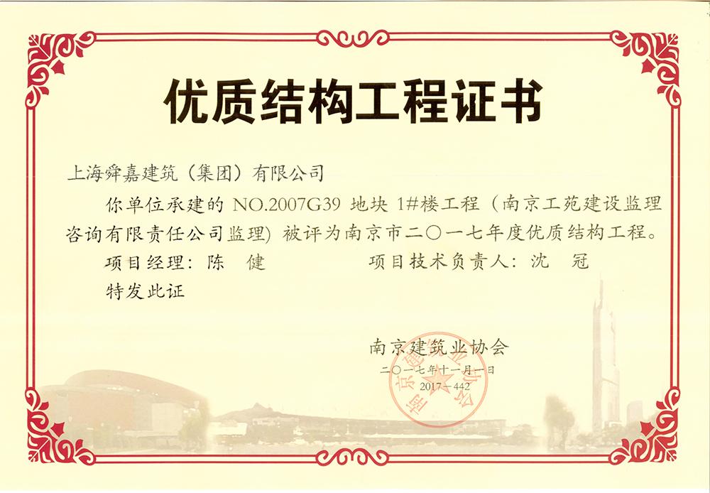 2017南京優質結構工程