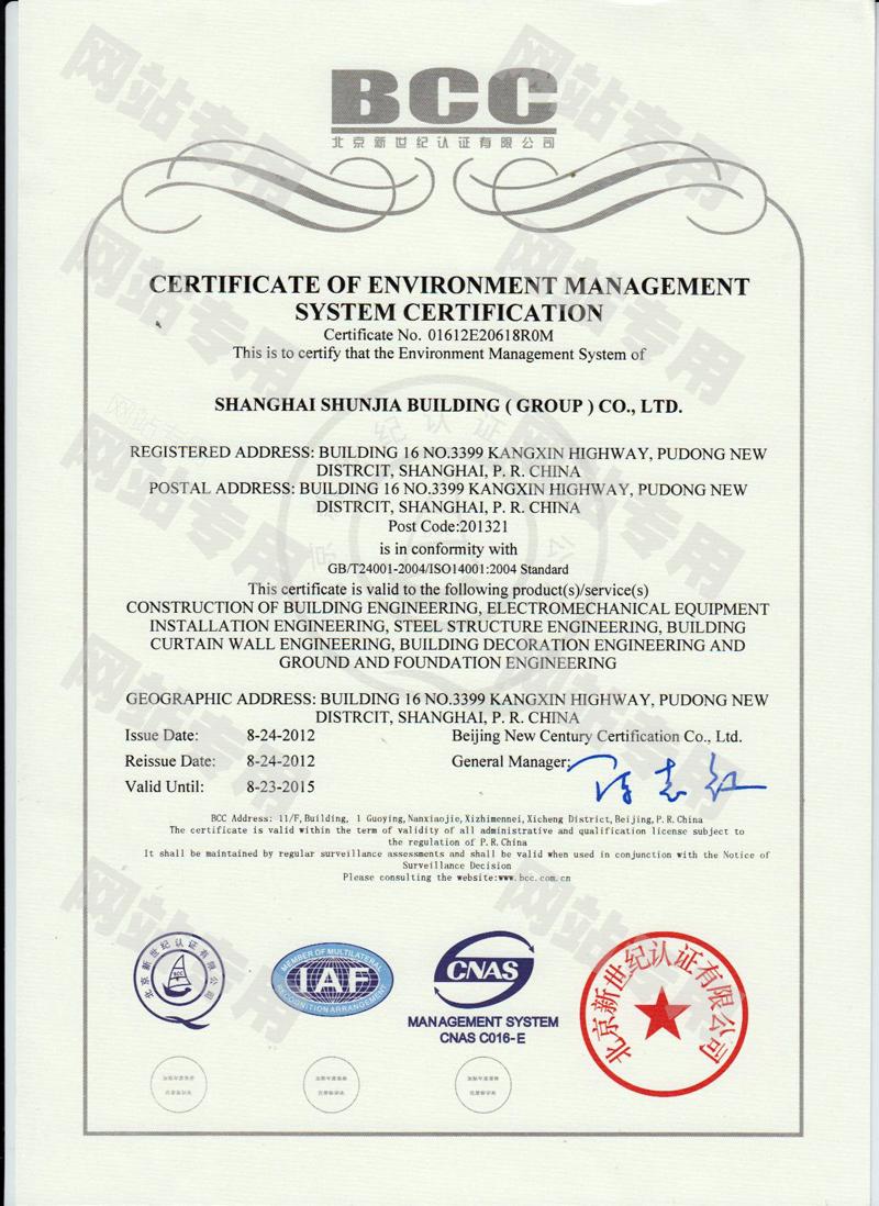环境认证-英