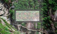 徽杭古道徒步4