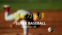 棒球活動方案-1_01