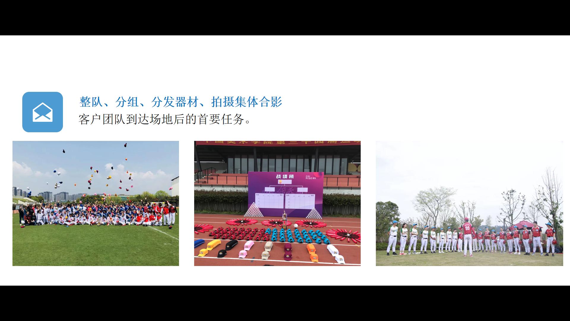 棒球活動方案-1_06